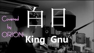 mqdefault - 白日 / King Gnu (ピアノアレンジ) 「イノセンス 冤罪弁護士」主題歌【ボイストレーナーが本気で歌ってみた】covered by ORION (フル歌詞)