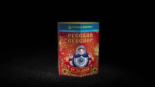 """Русский сувенир"" Р7220 салют 19 залпов 0,8"" от компании Интернет-магазин SalutMARI - видео"