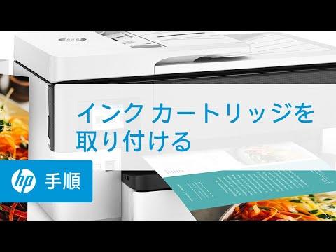 HP OfficeJet Pro 7720/7730/7740ワイドフォーマット オールインワンプリンタシリーズにインク カートリッジを取り付ける手順