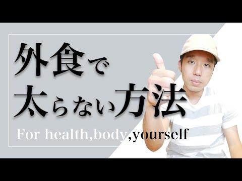 , title : '外食を毎日しても太らない方法【ダイエット】