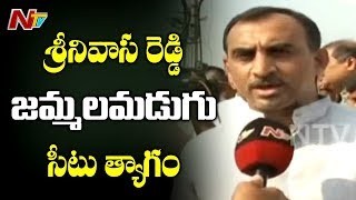 TDP Leader Srinivas Reddy Face to Face over Jammalamadugu MLA Ticket Issue | NTV