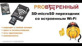 Как сделать WI-FI в любую камеру microSD adapter Wi Fi