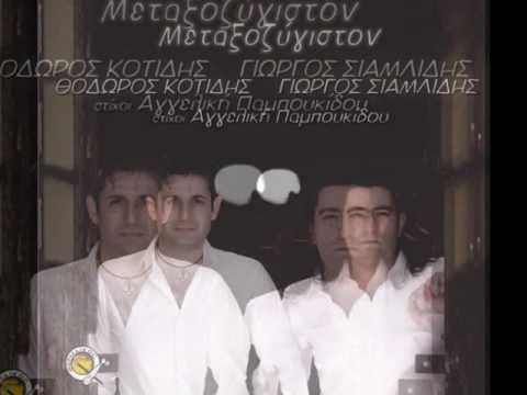 Σιαμλίδης & Κοτίδης - Ποπάδες