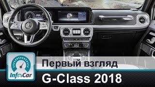 G-Class 2018 - первый взгляд вовнутрь