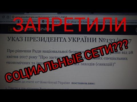 Указ Порошенко о блокировке ВКонтакте, Одноклассники, Яндекс.