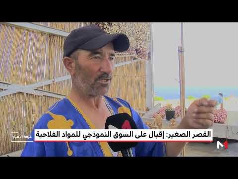 العرب اليوم - شاهد: فلاحون مغاربة يعرضون محاصيلهم للبيع من دون وسيط بسوق