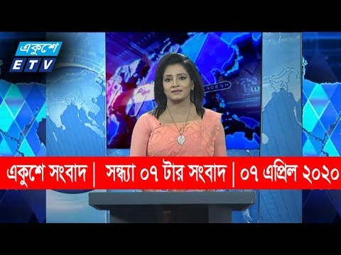 07 PM News || সন্ধ্যা ০৭ টার সংবাদ || 07 April 2020 || ETV News