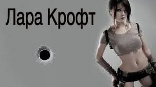 Лара Крофт. Обзор на игру