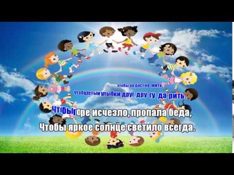 Караоке для детей Песни Большой хоровод