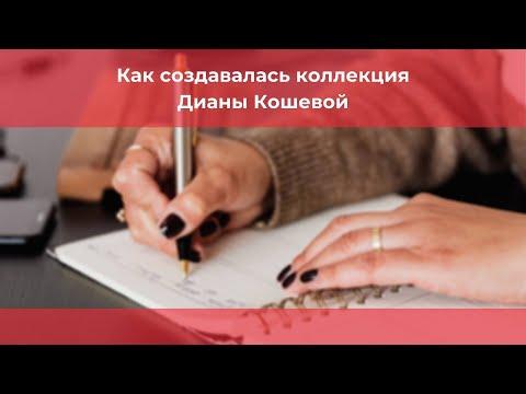 Как создавалась коллекция Дианы Кошевой