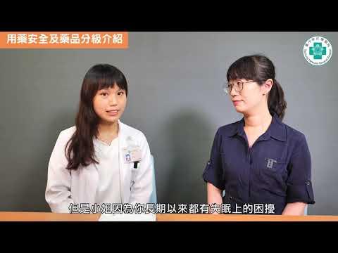 臺中榮總藥學部影音衛教系列 - 用藥安全及藥品分級介紹