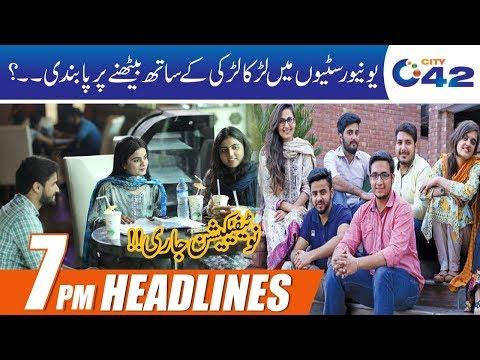 Banned? Boy-Girl Sitting Together In University | News Headlines | 7:00pm | 20 Nov 2019 | City 42
