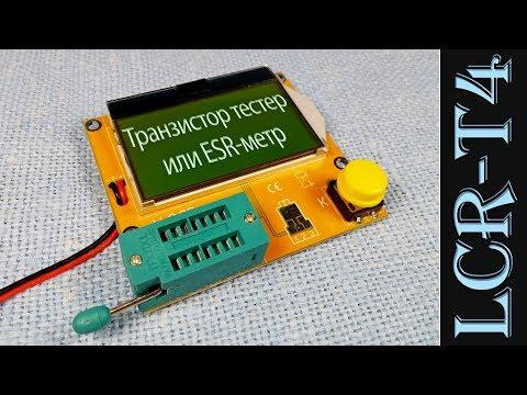 Недорогой народный транзистор тестер или ESR-метр LCR-T4-H. Transistor Tester или ESR-meter LCR-T4