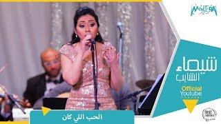 شيماء الشايب - الحب اللي كان من حفل معهد الموسيقي العربية Shaimaa Elshayeb - Elhob Ely Kan Live تحميل MP3
