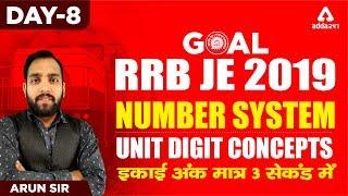 RRB JE   Day 7   NUMBER SYSTEM - UNIT DIGIT CONCEPTS - इकाई अंक मात्र 3 सेकंड में    Arun Sir