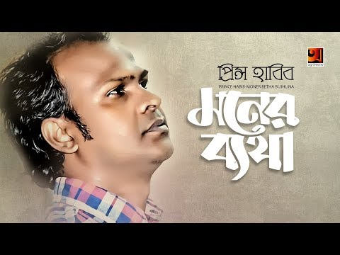 Moner Betha | by Prince Habib | New Bangla Song 2019 | Official Lyrical Video | ☢ EXCLUSIVE ☢