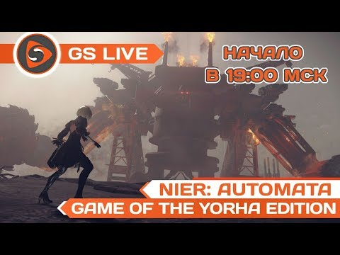 Nier: Automata. Game of the YoRHa Edition. Стрим GS LIVE