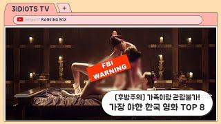 [3idiots TV] 가장 야한 한국 영화 8편