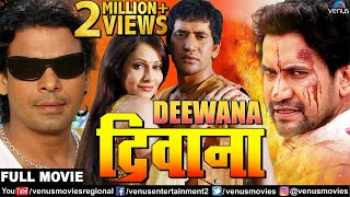 DEEWANA - दीवाना | Bhojpuri Action Movie | Dinesh Lal Yadav & Pakhi Hegde | Superhit Bhojpuri Movie