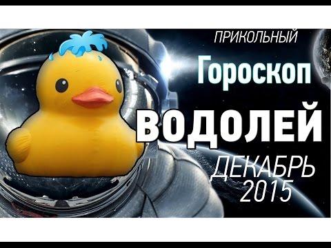 Астрологический гороскоп на 2017 год по знакам зодиака и по году рождения
