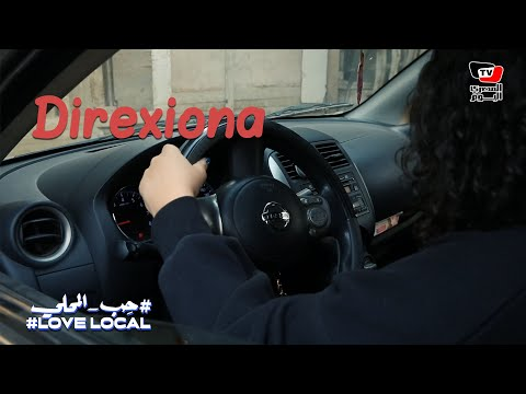 «direxiona».. أول مشروع مصري لتعليم الفتيات قيادة السيارات