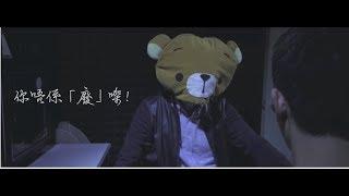 """劻宜 Connie《開竅》Official MV - 熊仔頭 """"我在香港死亡的日子"""""""