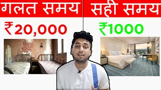 How To Book Online Hotel Room In Cheap Price ?? | Best Time To Book A Hotel | TRAVEL TRANCE