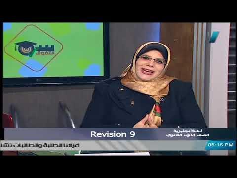 لغة انجليزية للصف الأول الثانوي 2021 - الحلقة 28 - مراجعة ليلة الامتحان