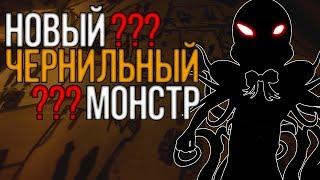 ПОЯВЛЕНИЕ НОВЫХ ЧЕРНИЛЬНЫХ МОНСТРОВ В 5 ГЛАВЕ BATIM? БОЛЬШАЯ ТРАНСФОРМАЦИЯ МОНСТРОВ?