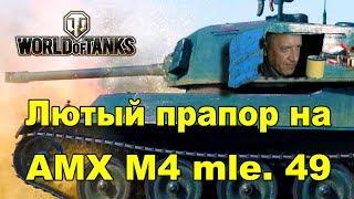 СтопРак. AMX M4 mle. 49 танк для нагиба