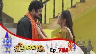 Nua Bohu   Full Ep 784   20th jan 2020   Odia Serial – TarangTV