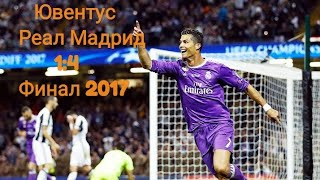 Лига Чемпионов 2017 финал Ювентус - Реал Мадрид 1:4 2016/17 Champions League