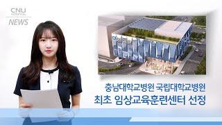 충남대학교병원, 국립대학교병원 최초 임상교육훈련센터 선정 이미지