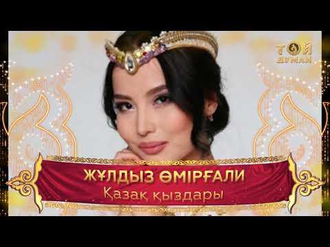 Жұлдыз Өмірғали - Қазақ қыздары (аудио)