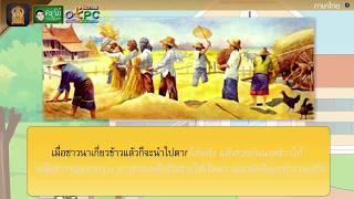 สื่อการเรียนการสอน เพลงพื้นบ้าน ป.4 ภาษาไทย
