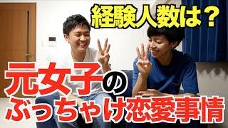 【元女子質問】ぶっちゃけ恋愛事情!経験人数は? - YouTube
