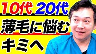 【10代からの薄毛対策】今すぐできる改善策と予防策!!
