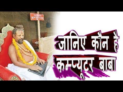 जानिए कौन है कम्प्यूटर बाबा | Who is computer baba | Mobile | News | 24.