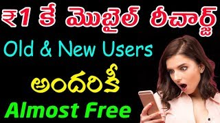 1 rupee mobile recharge | phone recharge offers today | best recharge offer today | tekpedia