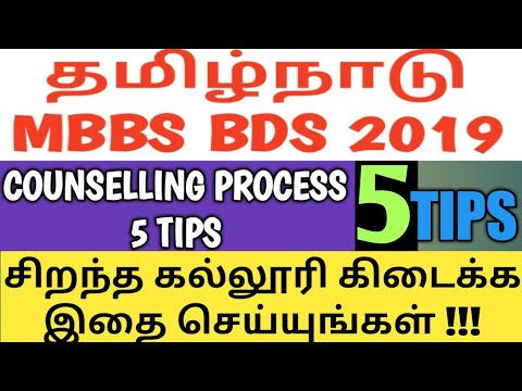 Download Tamilnadu Mbbs Bds 1st Counselling Seats Allotment