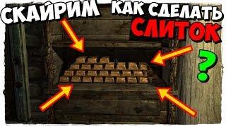 Скайрим - Как сделать слиток из руды в Skyrim?