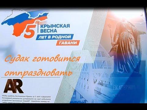 Крымская весна, Судак. 5 лет в родной гавани