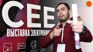 CEE 2019: что интересного показали на выставке инноваций в Киеве?   COMFY