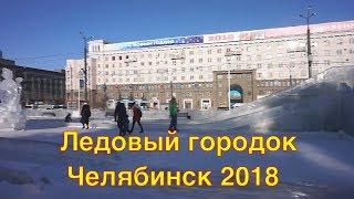 13 января 2018 г - Челябинск - Ледовый городок на площади в центре