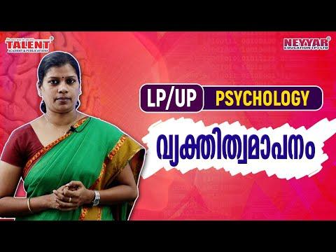 , title : 'വ്യക്തിത്വമാപനം  Psychology   LP /UP Assistant 2020 Exam   Talent Academy