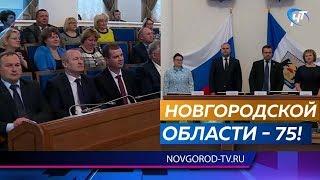 Новгородская область отмечает 75-летие