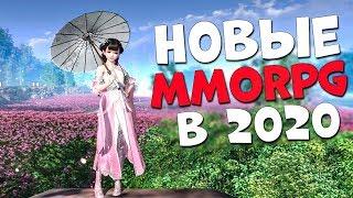 10 НОВЫХ ММОРПГ НА ПК В 2020 ГОДУ! ЛУЧШИЕ MMORPG КОТОРЫЕ СТОИТ ЖДАТЬ!!