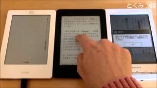 「kobo」「Kindle」「SonyReader」電子書籍ページ送りハイライト