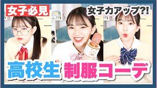 【女子必見】女子高校生 制服コーデ紹介!!超簡単なネクタイの結び方も教えちゃいます!