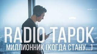RADIO TAPOK - МИЛЛИОННИК